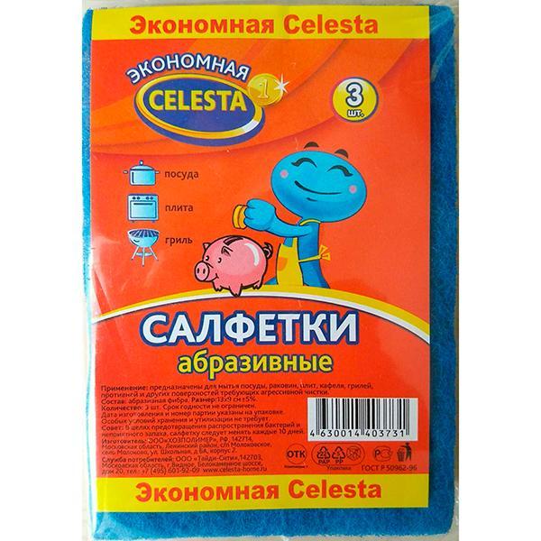 Cалфетки Celesta Экономная абразивные 3шт