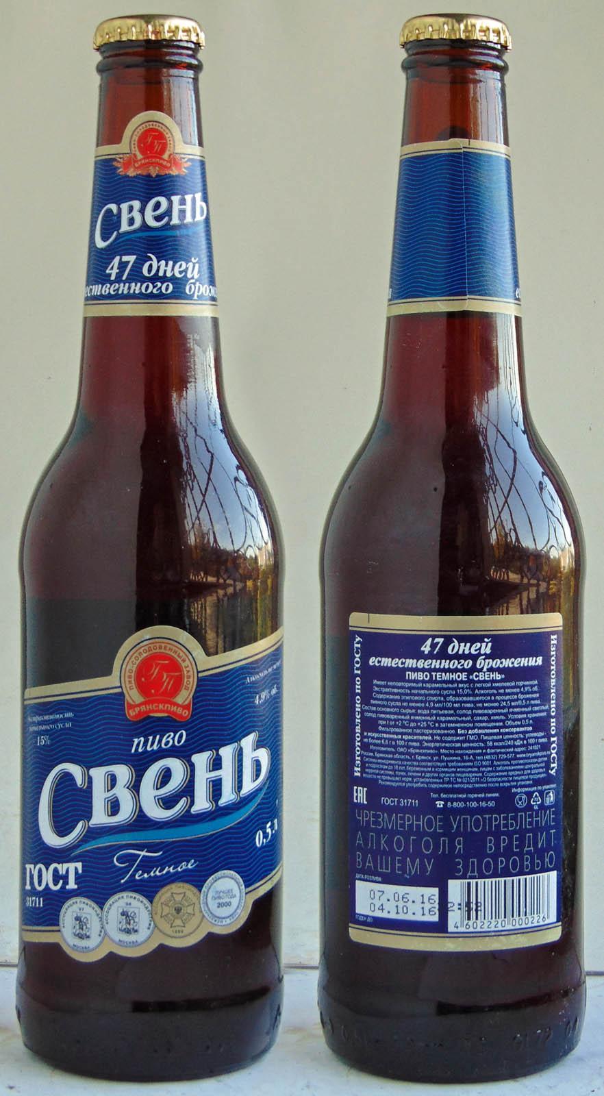 Пиво тёмное Брянскпиво Свень фильтрованное пастеризованное 4,9% 0.5 л