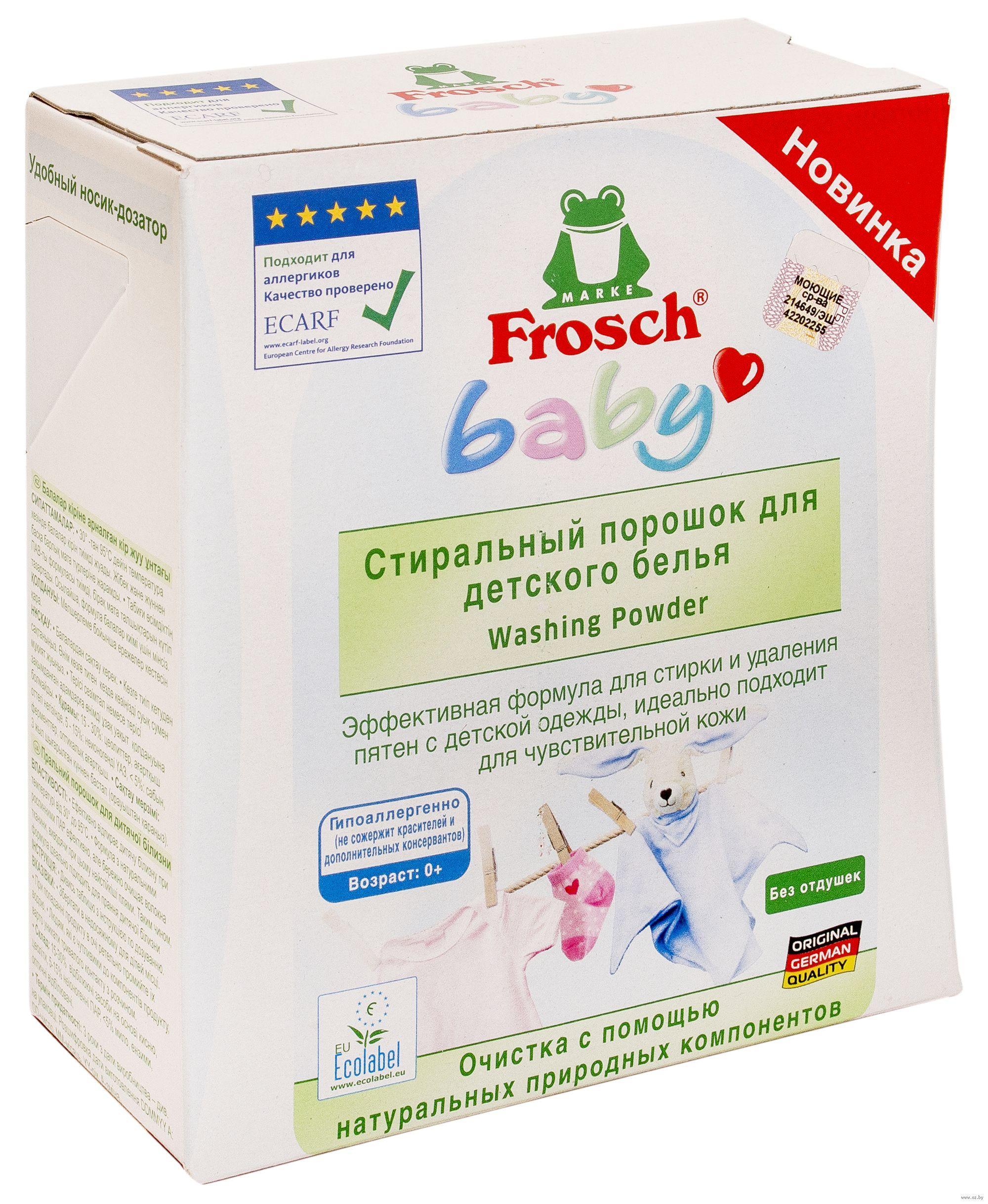 Стиральный порошок Frosch beby для детского белья