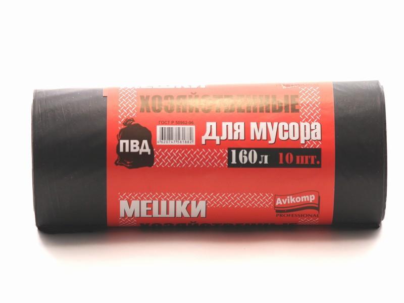 Мешки для мусора Avikomp Professional ПВД 160л. 10шт. черные