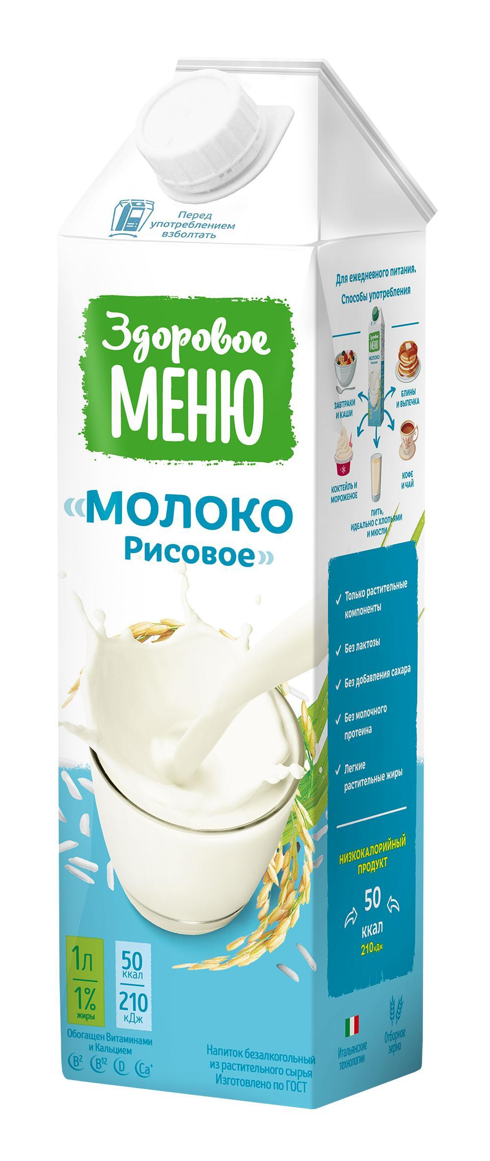 Молоко Здоровое меню Рисовое 1%