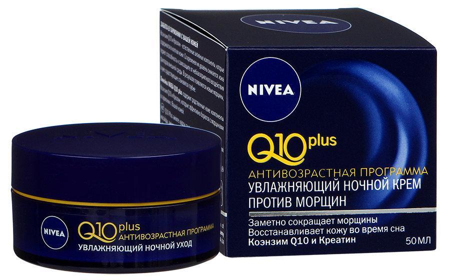 Крем для лица NIVEA Visage Q10