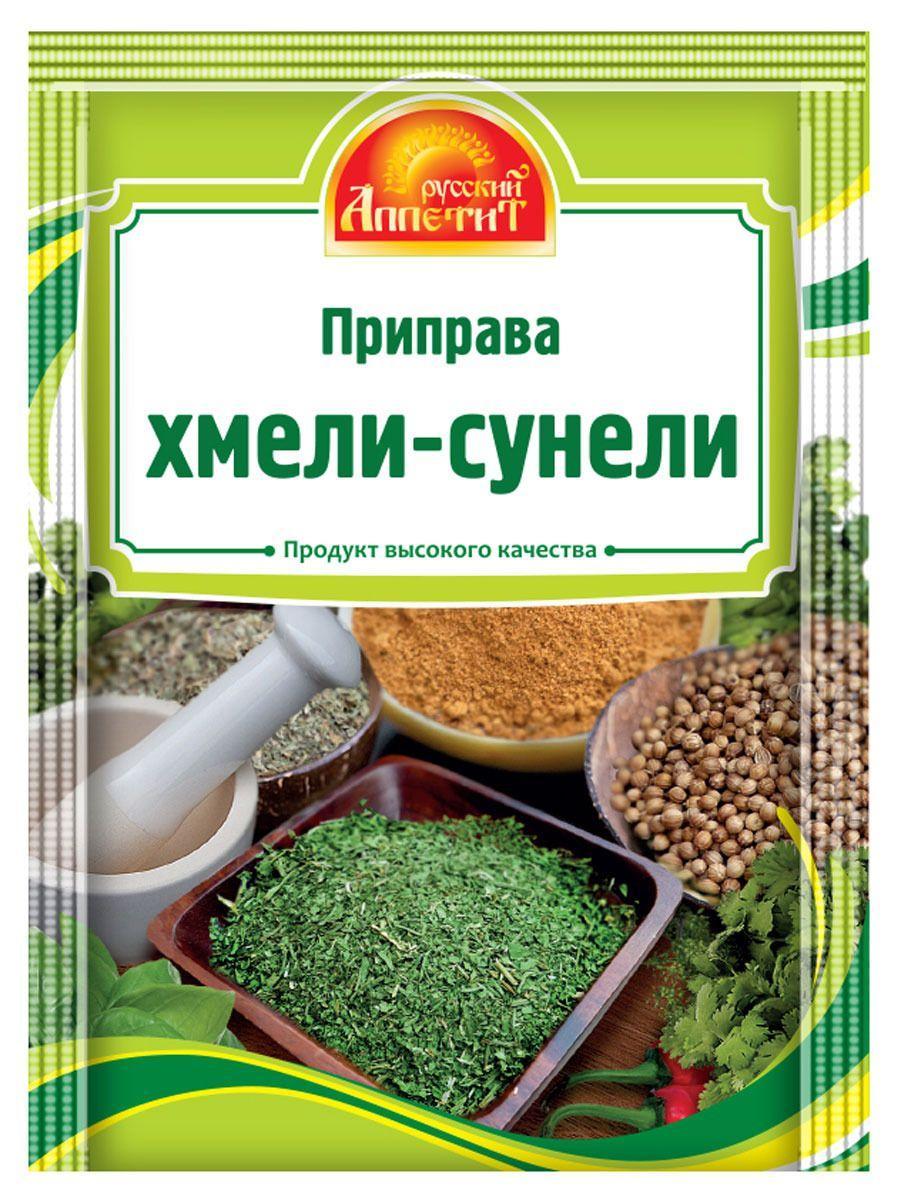 Приправа Русский аппетит Хмели-сунели