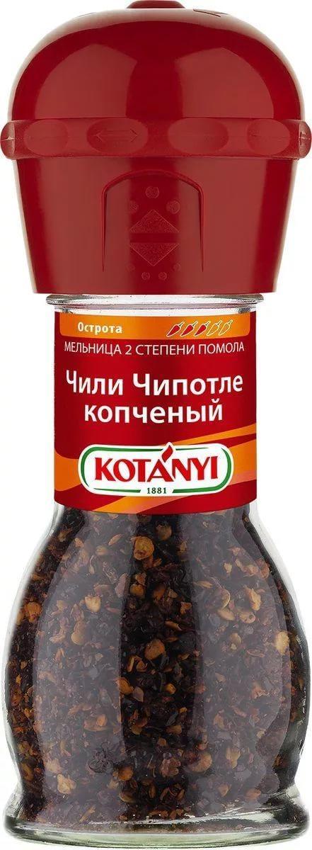 Приправа Kotanyi Чили Чипотле копченый