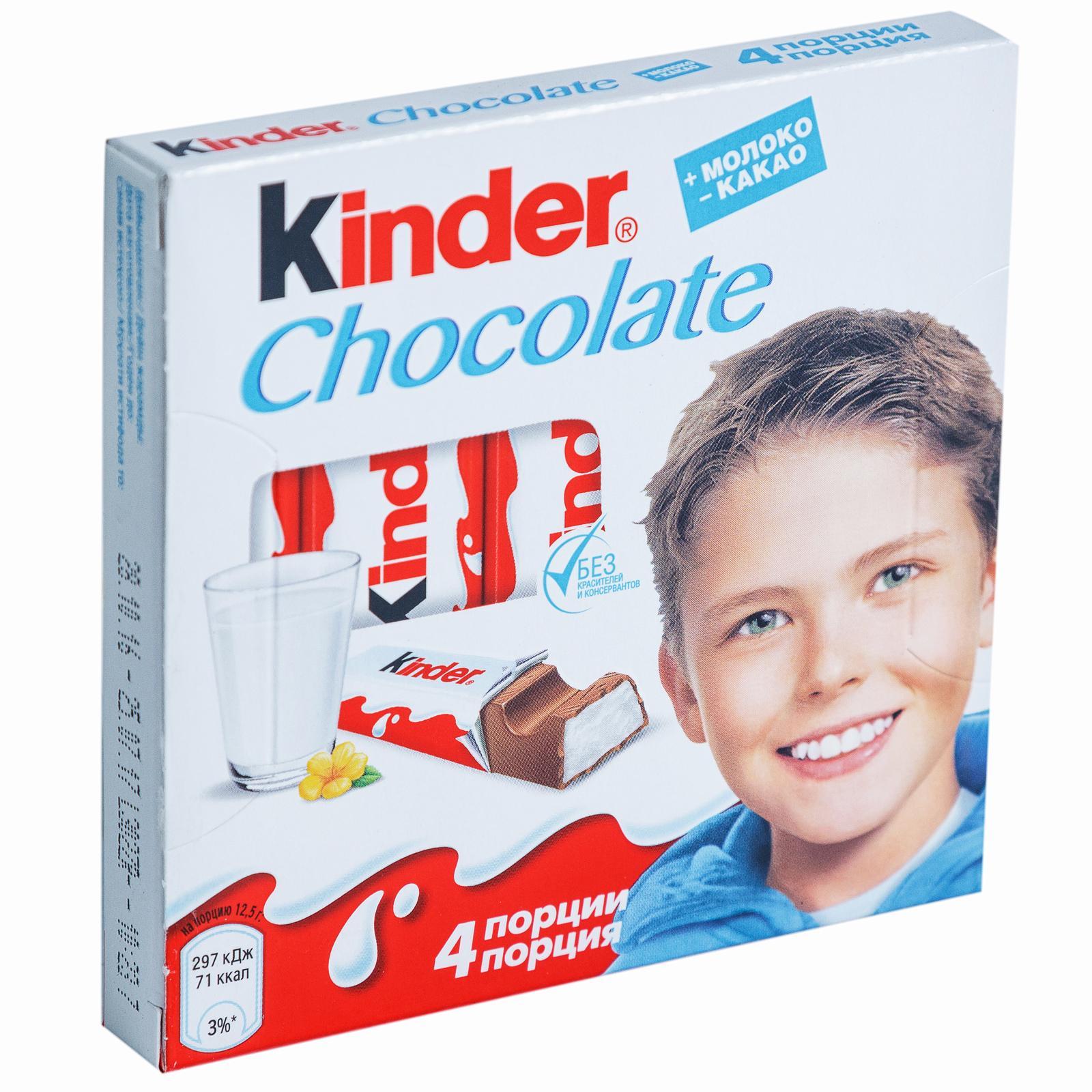 Шоколад молочный Kinder Chocolate с молочной начинкой 4 порции