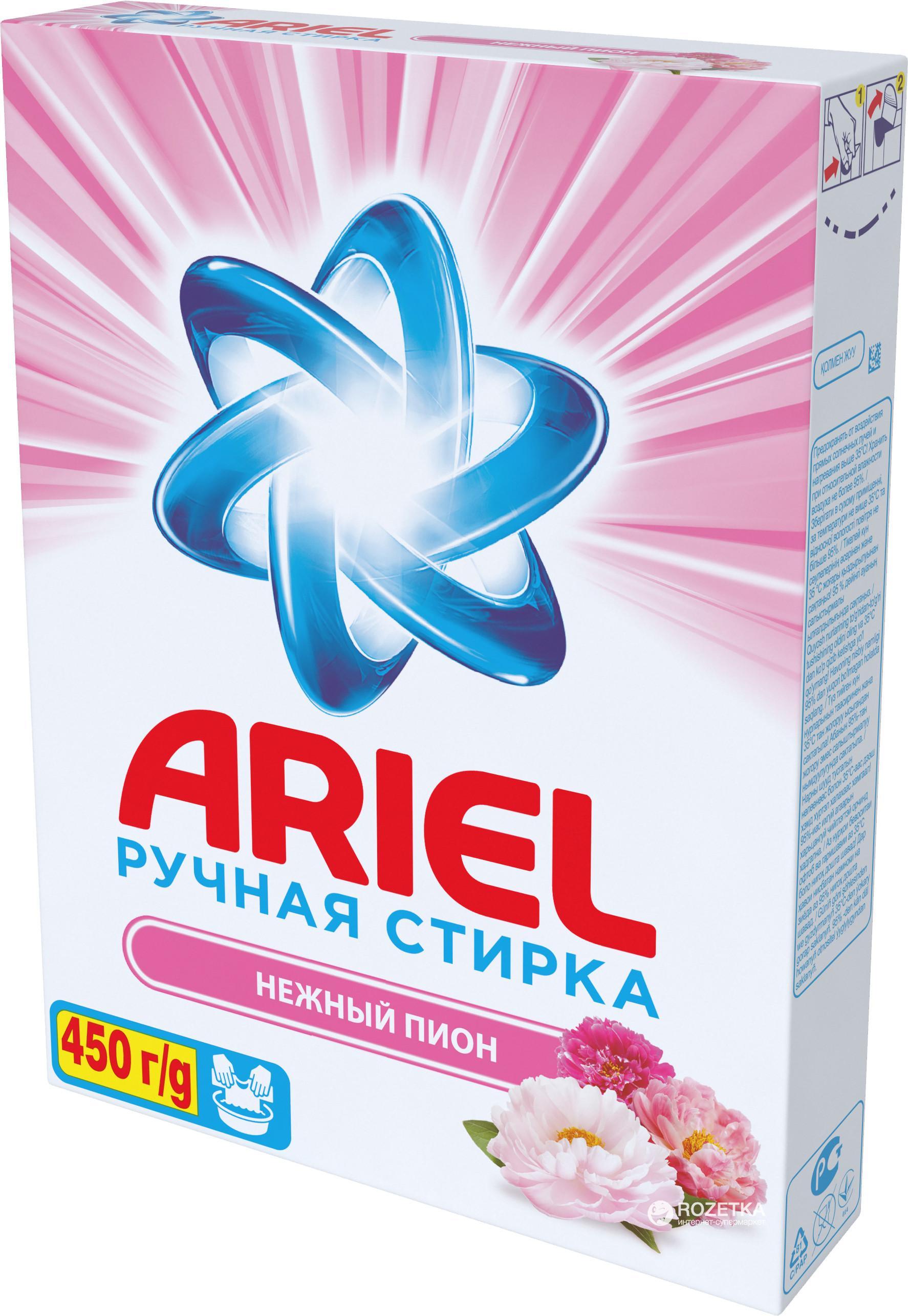 Стиральный порошок Ariel Нежный пион Для ручной стиркаи