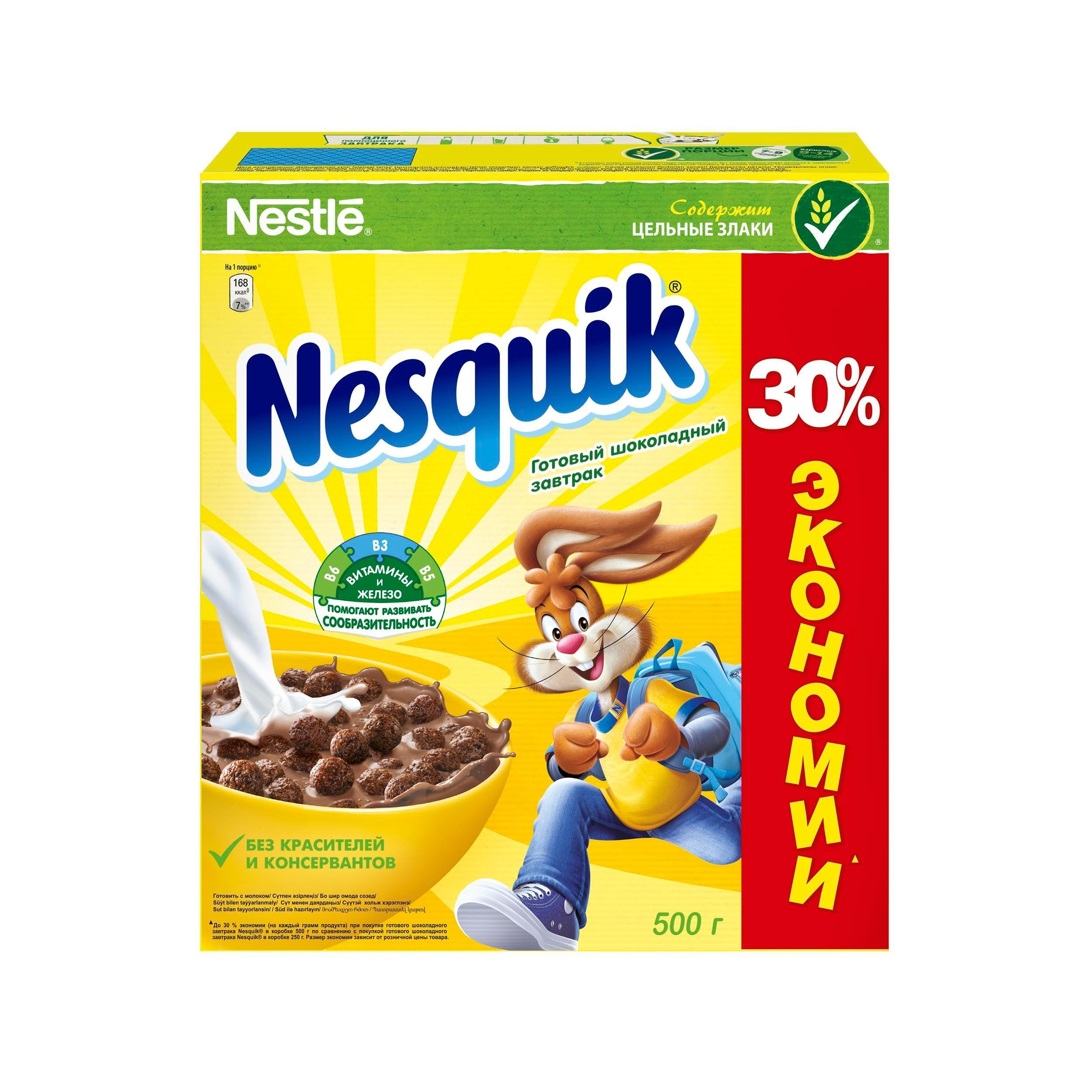 Готовый завтрак Nestle Nesquik Шоколадные шарики
