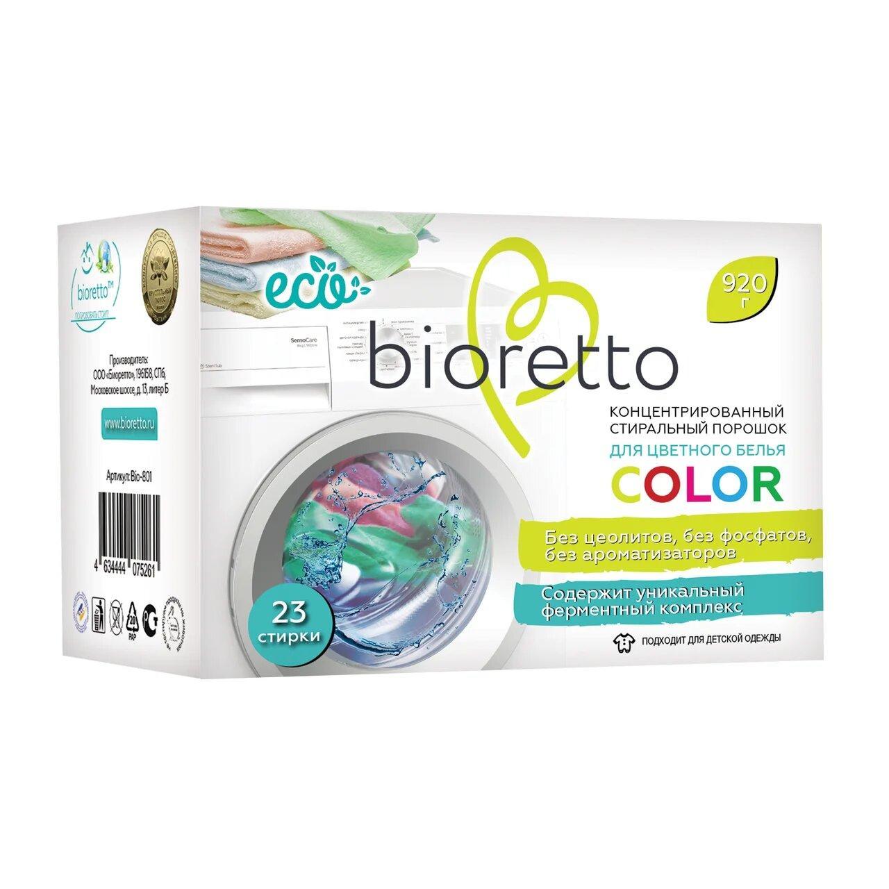 Экологичный концентрированный стиральный порошок BIORETTO для цветного белья