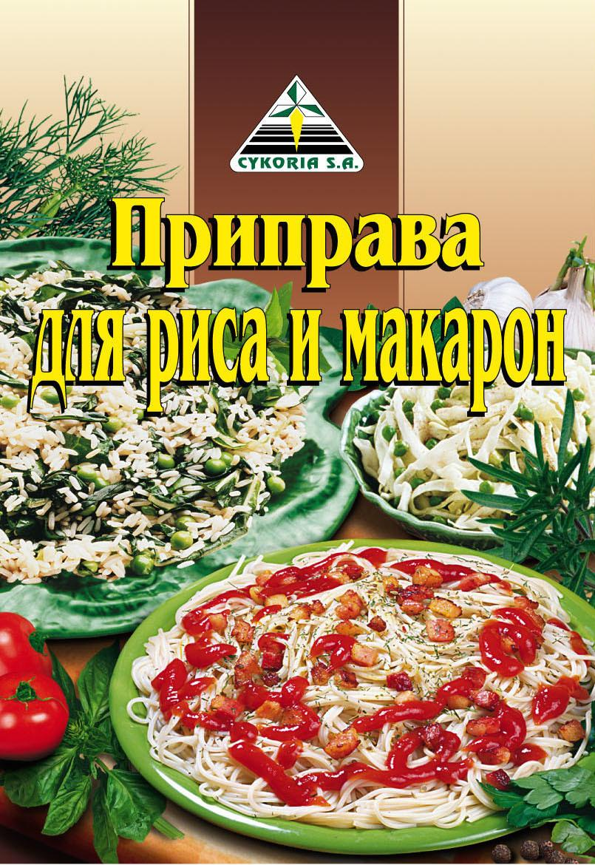 Приправа Cykoria для риса и макарон