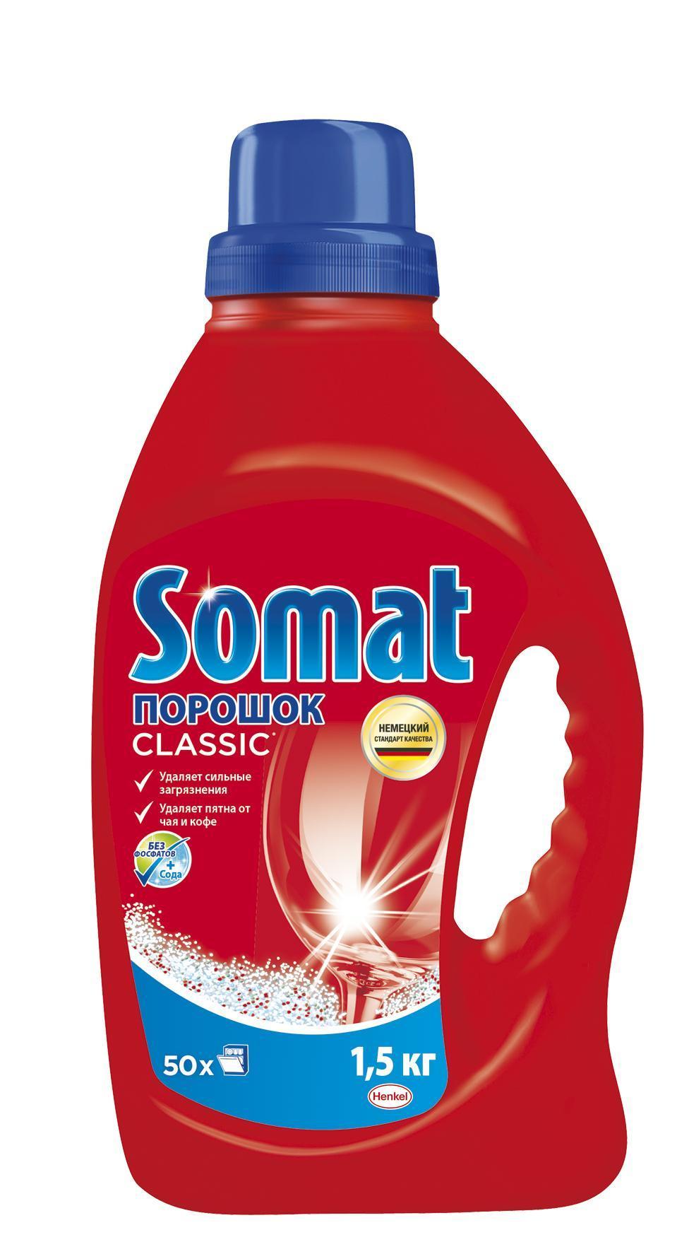 Порошок для посудомоечных машин Somat Standart