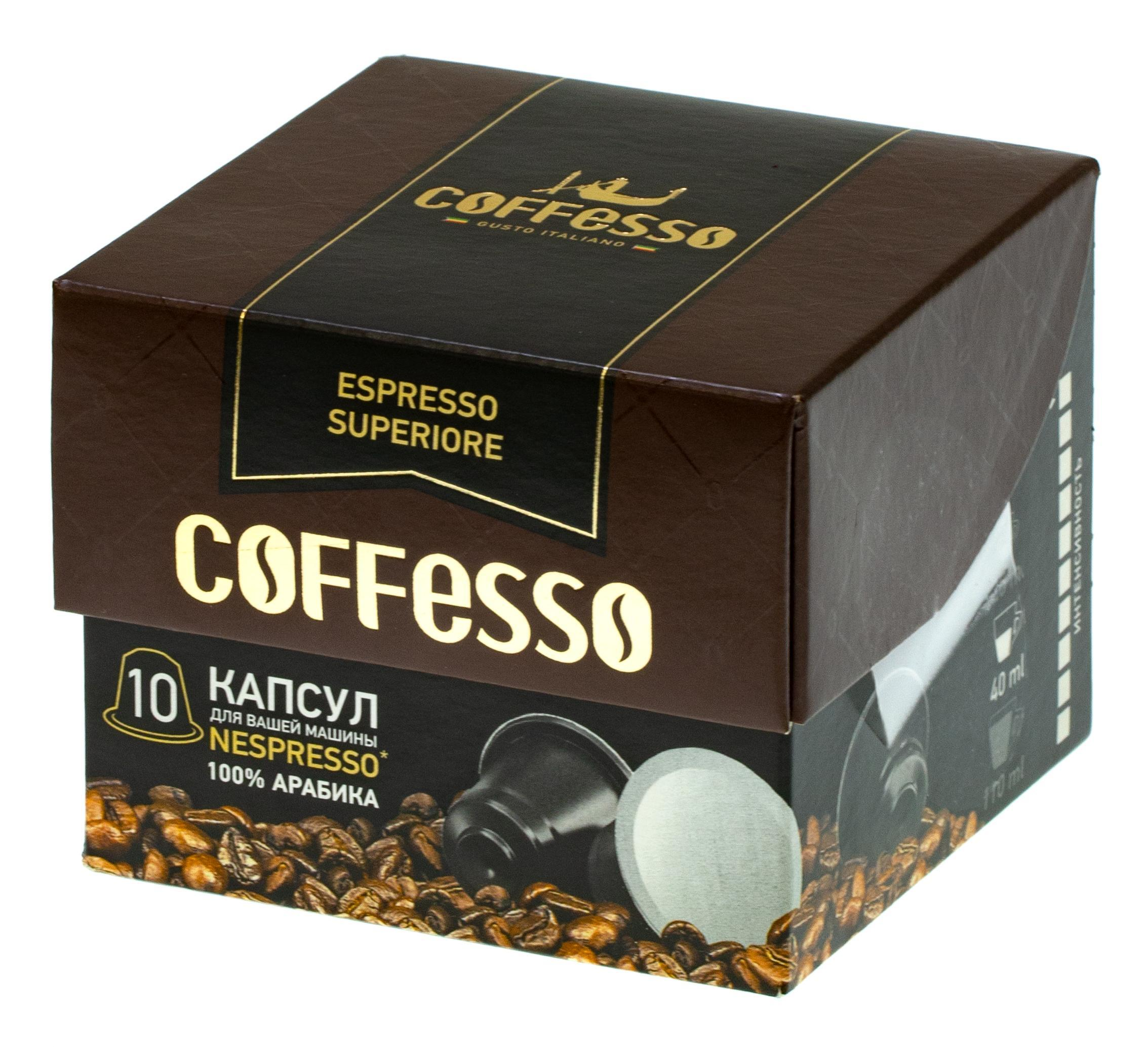 Кофе Coffesso Espresso Superiore капсулы 50 г.