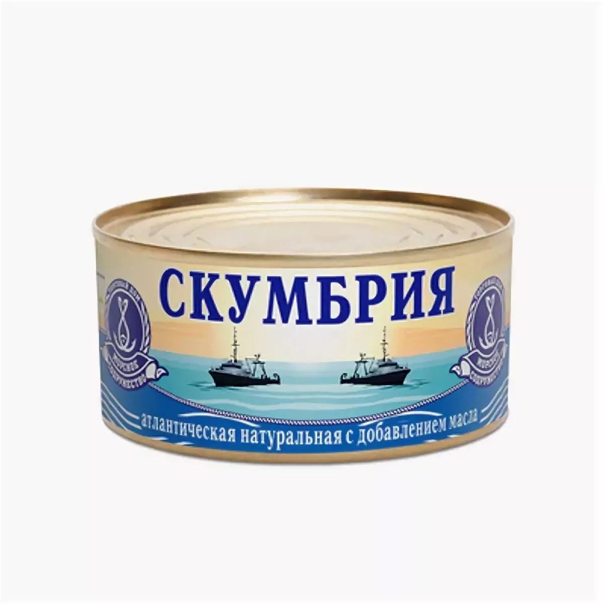 Скумбрия Морское Содружество Атлантическая натуральная с добавлением масла