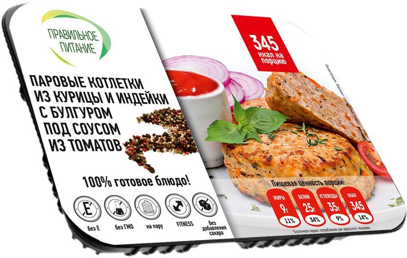 Готовое блюдо Правильное питание Паровые котлетки из курицы и индейки с булгуром под соусом из томатов
