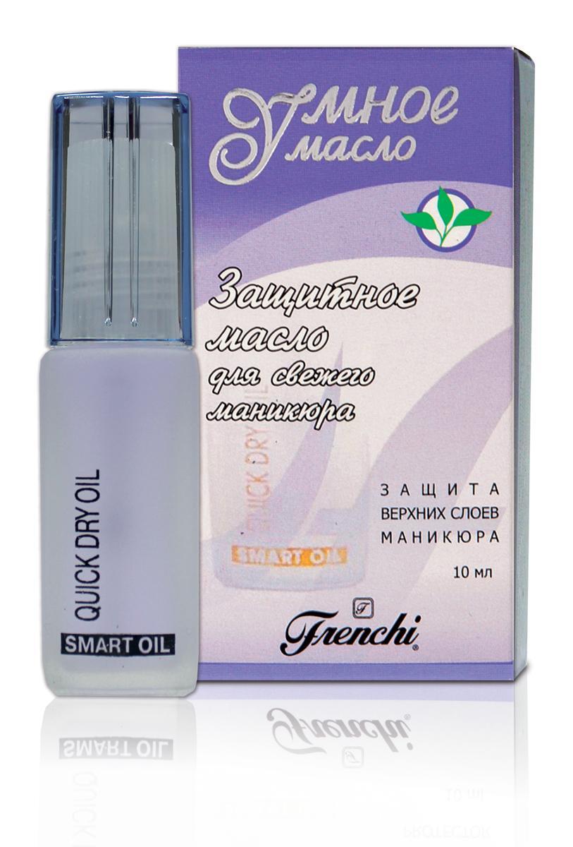 Умная эмаль Frenchi Защитное масло для свежего маникюра