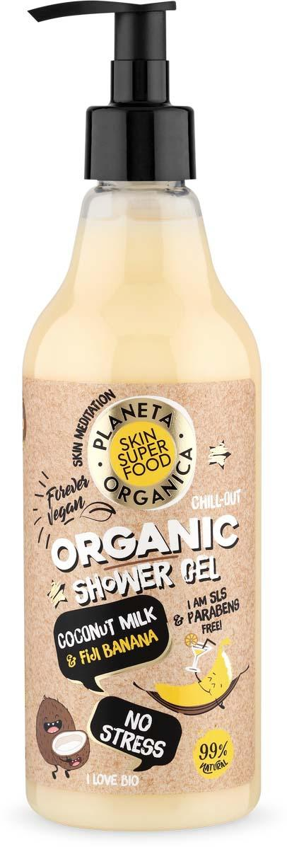 Гель Planeta Organica Skin Super Food No Stress для душа