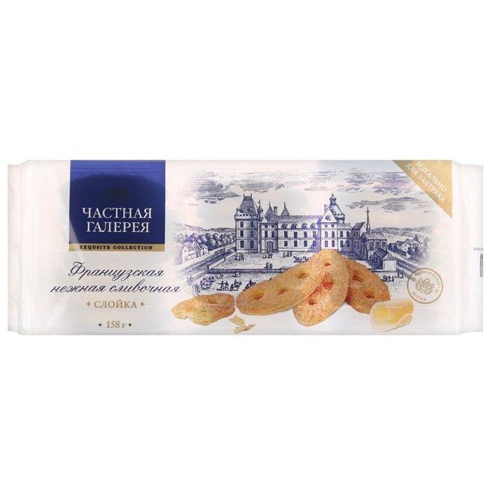 Печенье Частная Галерея Французская нежная сливочная слойка