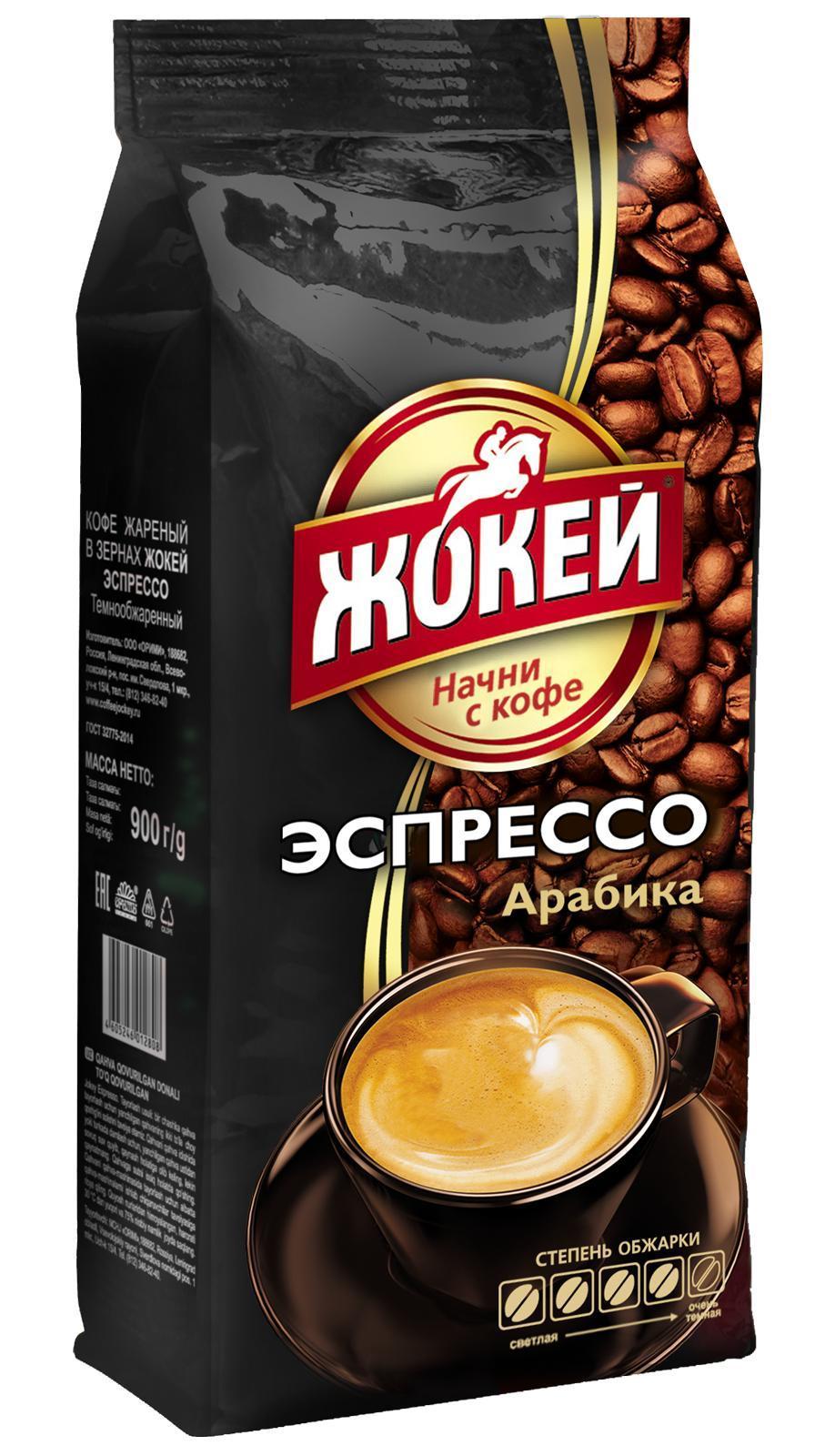 Кофе Жокей Эспрессо арабика в зернах