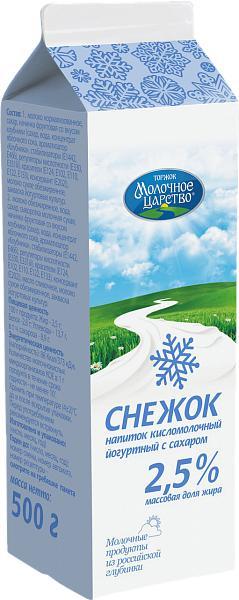 Снежок Молочное царство 2,5%
