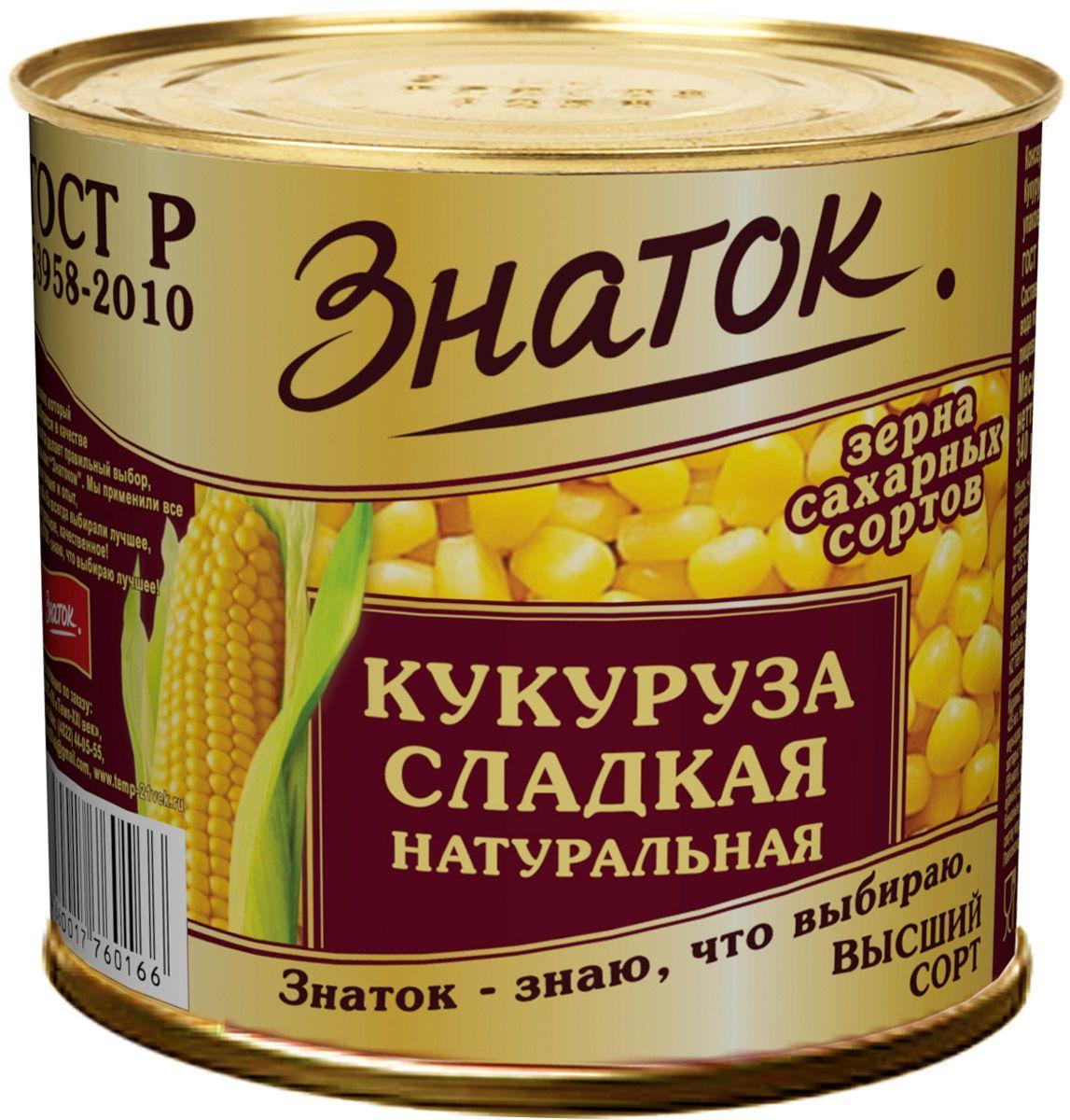 Кукуруза Знаток Сладкая консервированная