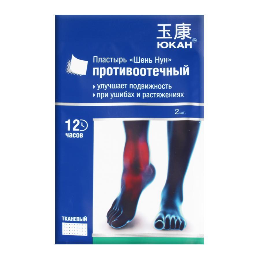 Пластырь Юкан для тела тканевый противоотечный шень нун 2 шт.