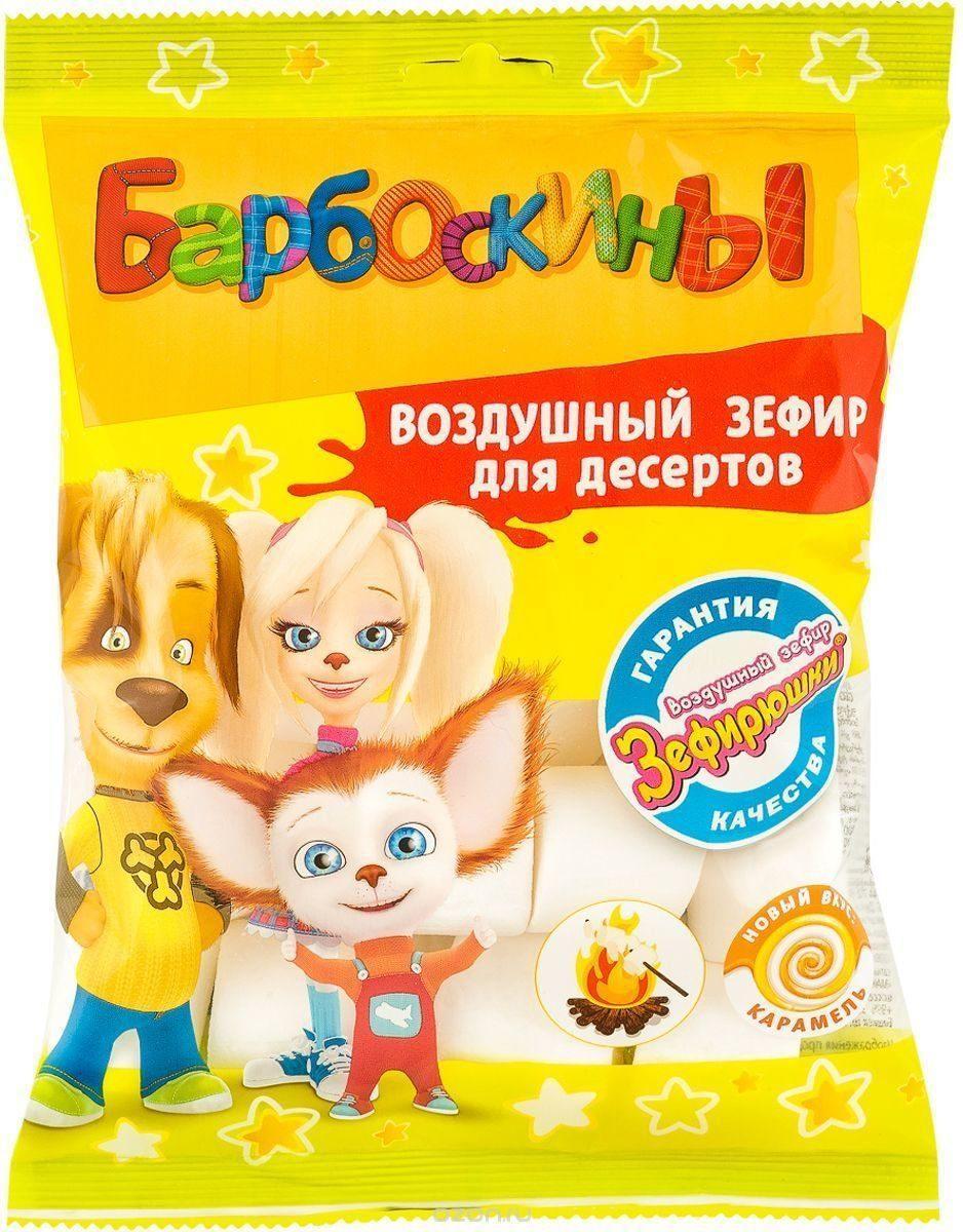 Зефир Сладкая Сказка Барбоскины воздушный для десертов
