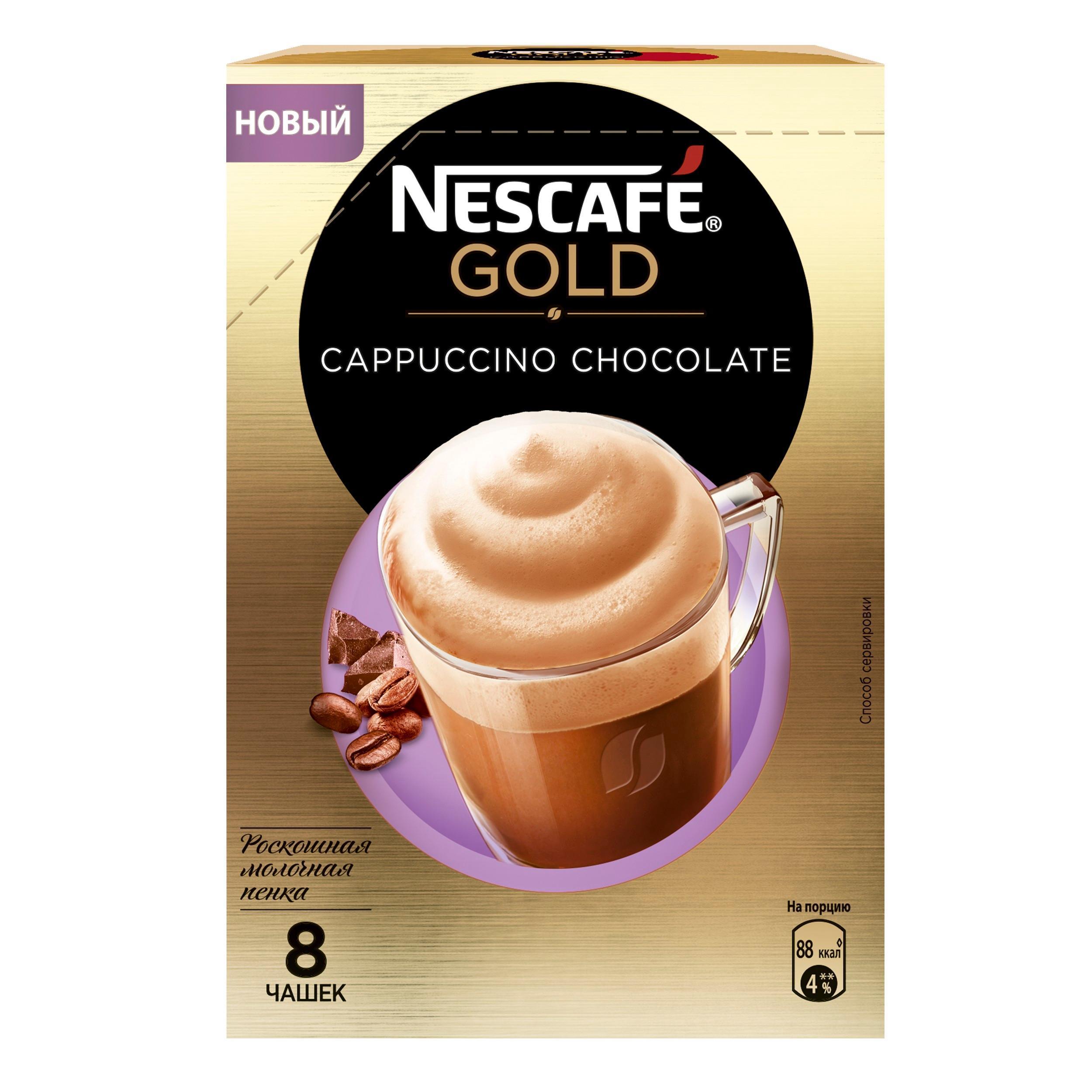 Напиток кофейный Nescafe Gold Cappuccino Chocolate растворимый в пакетиках