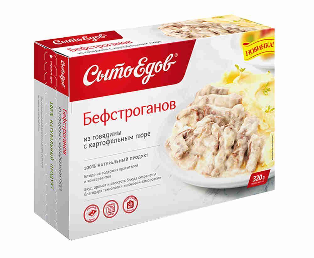 Бефстроганов из говядины с картофельным пюре, Сытоедов