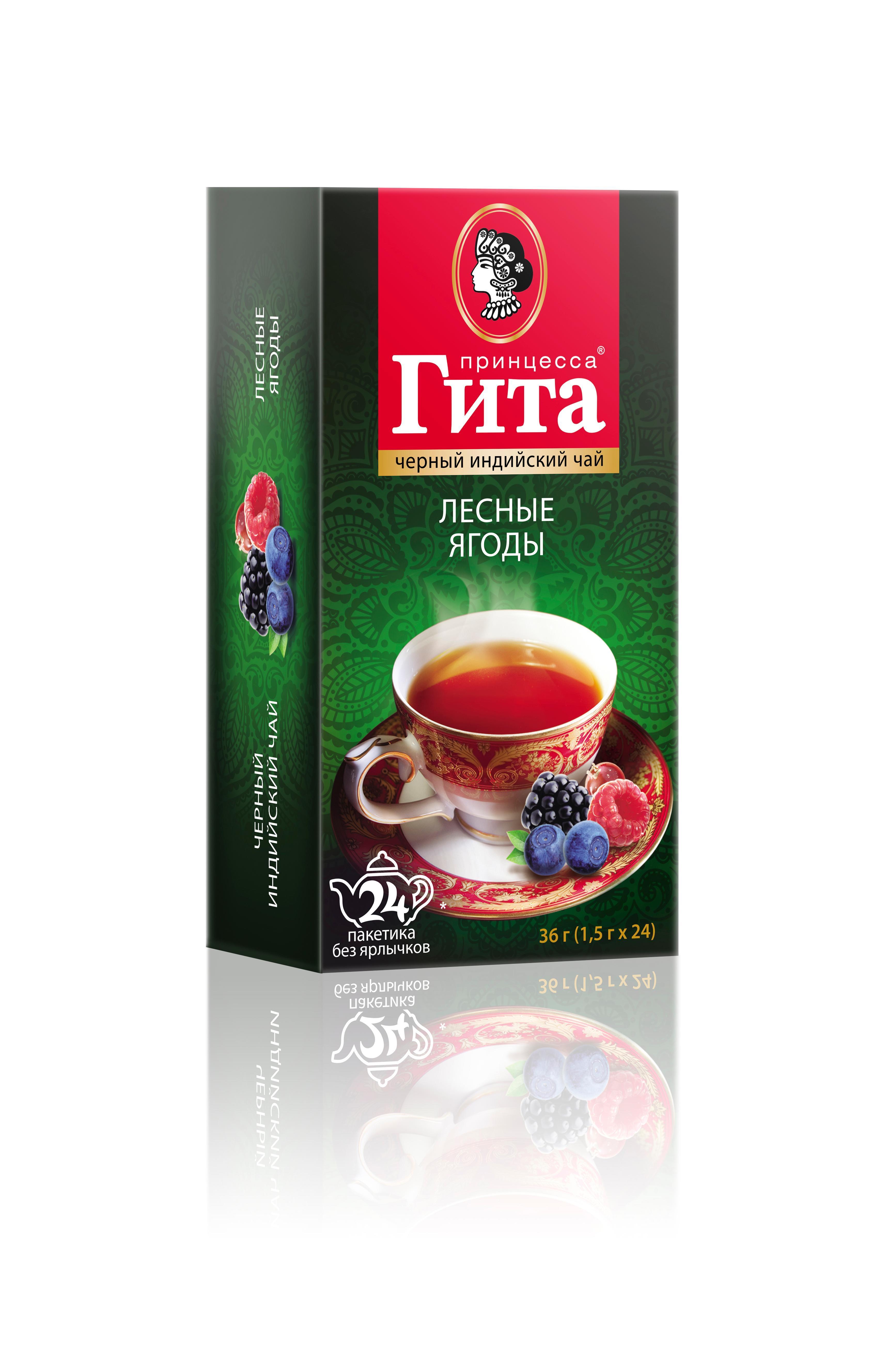 Чай Принцесса ГИТА Лесные ягоды черный ароматизированный 24 пакетика