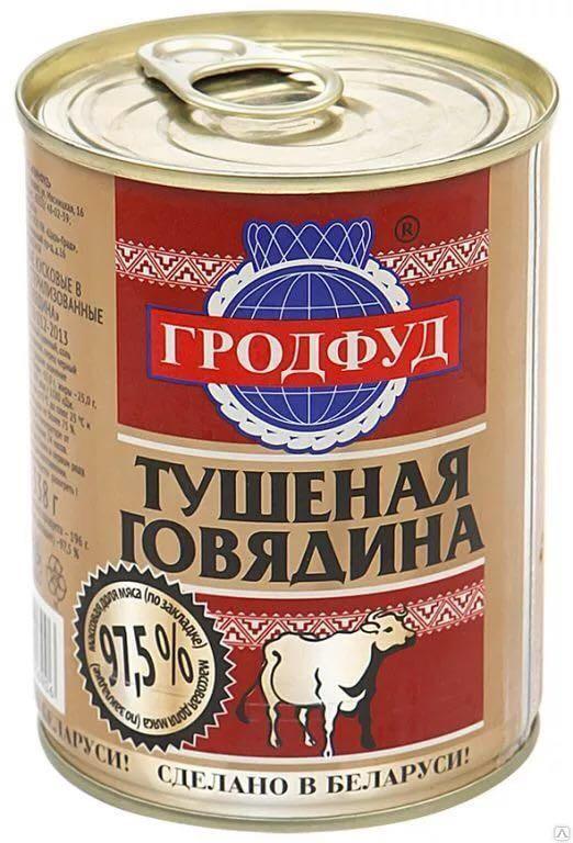 Свинина тушеная Гродфуд с томатами и чили