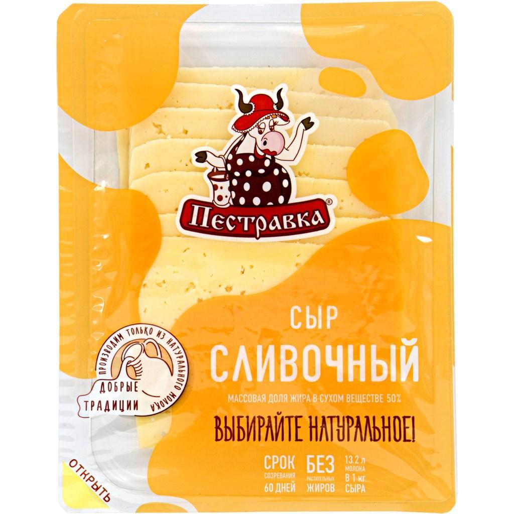 Сыр Пестравка Сливочный полутвердый нарезка 50%