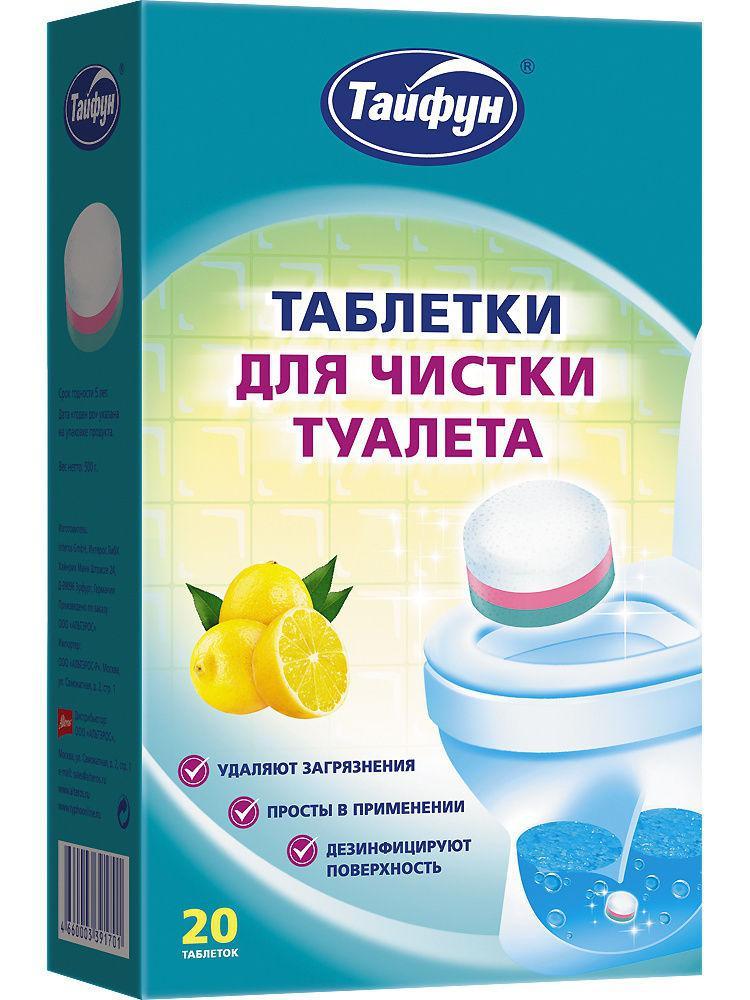 Таблетки Тайфун для чистки туалета, 20 шт