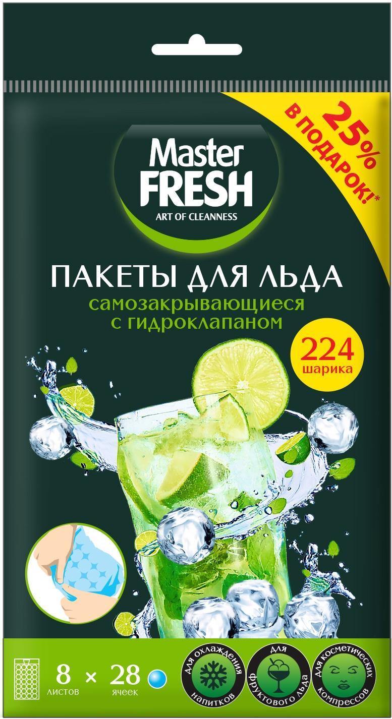 Пакеты Master Fresh для льда с гидроклапаном 8 листов