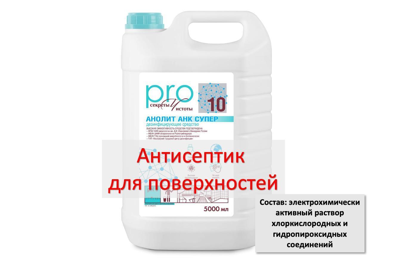 Антисептик для поверхностей, Анолит, 5 л., ПЭТ