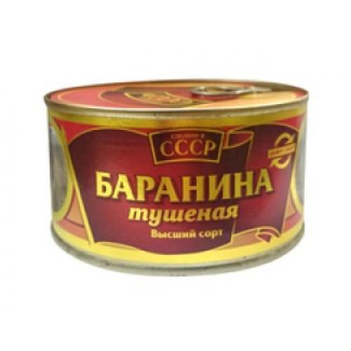 Баранина тушеная Салют в/с СССР