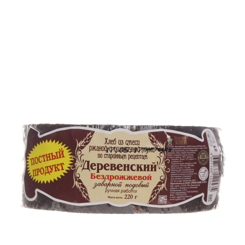 Хлеб Рижский хлеб Деревенский пшенично-ржаной заварной подовый бездрожжевой половинка в нарезке
