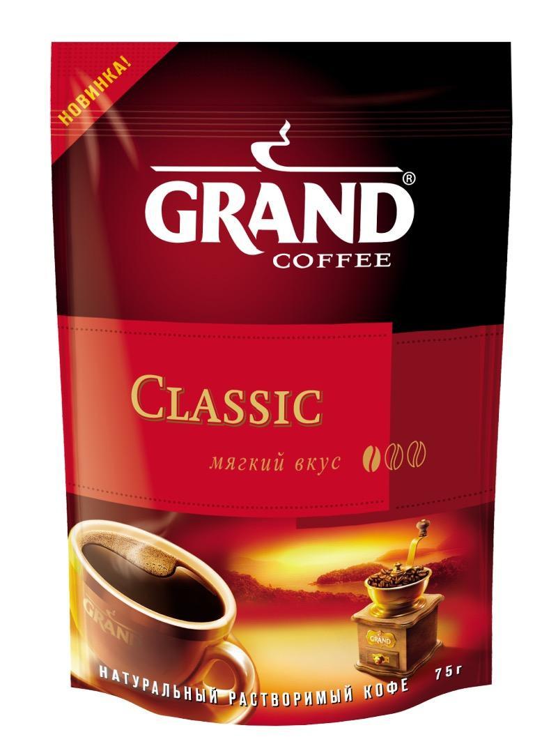 Кофе Grand Классический