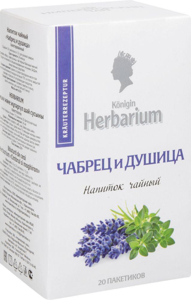 Чай Herbarium 20 пак.