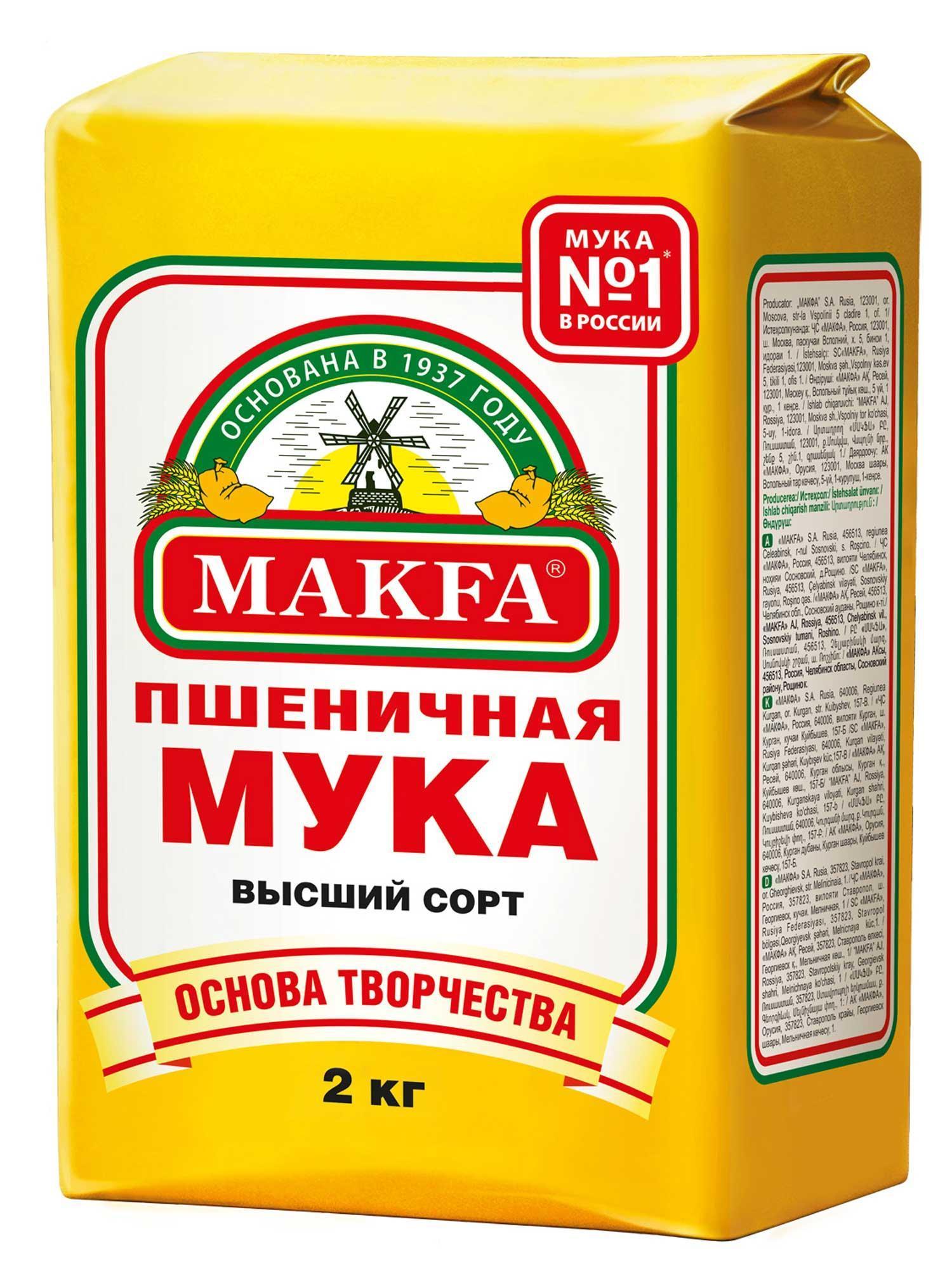 Мука Макфа пшеничная высший сорт 2кг
