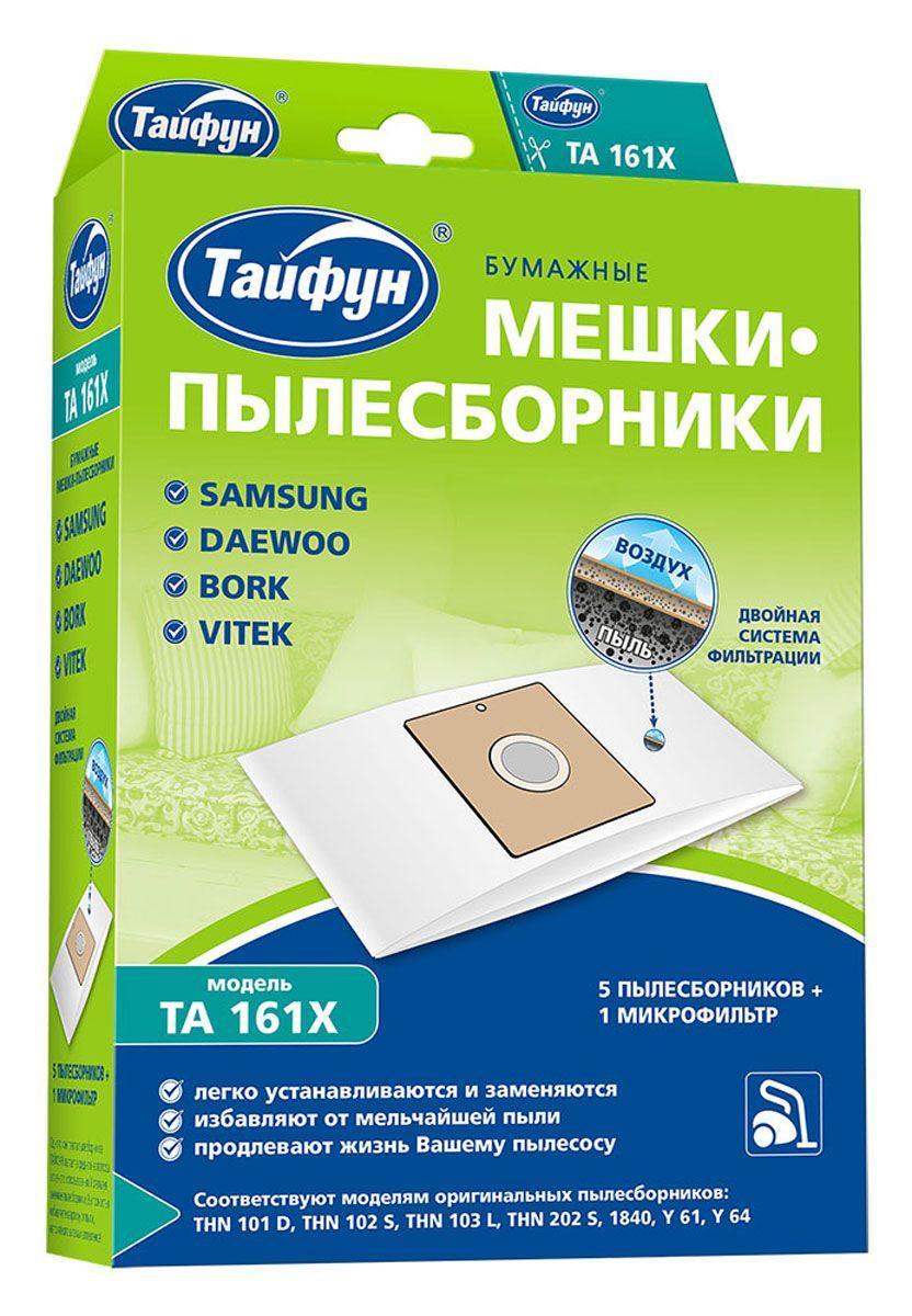 Бумажные мешки-пылесборники Тайфун для пылесосов, 5 шт + 1 микрофильтр Samsung
