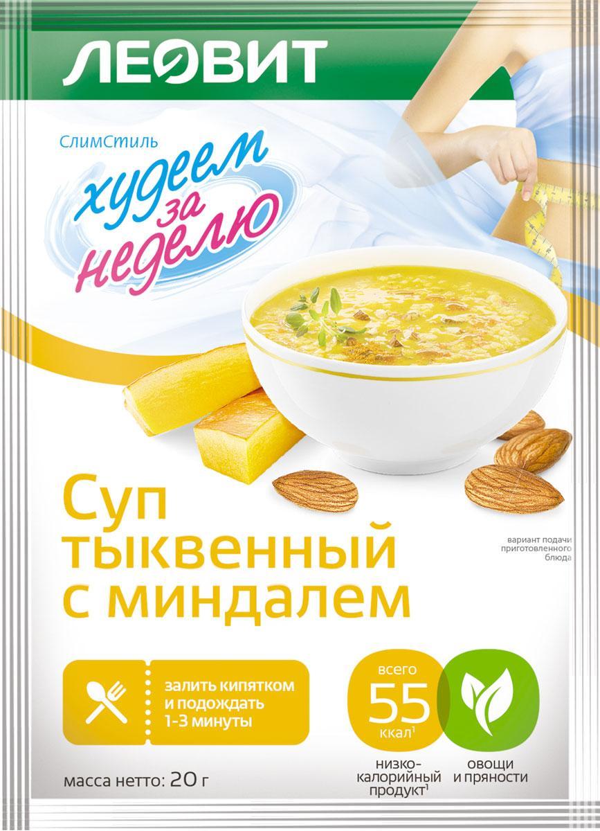 Суп БиоСлимика тыквенный с миндалем