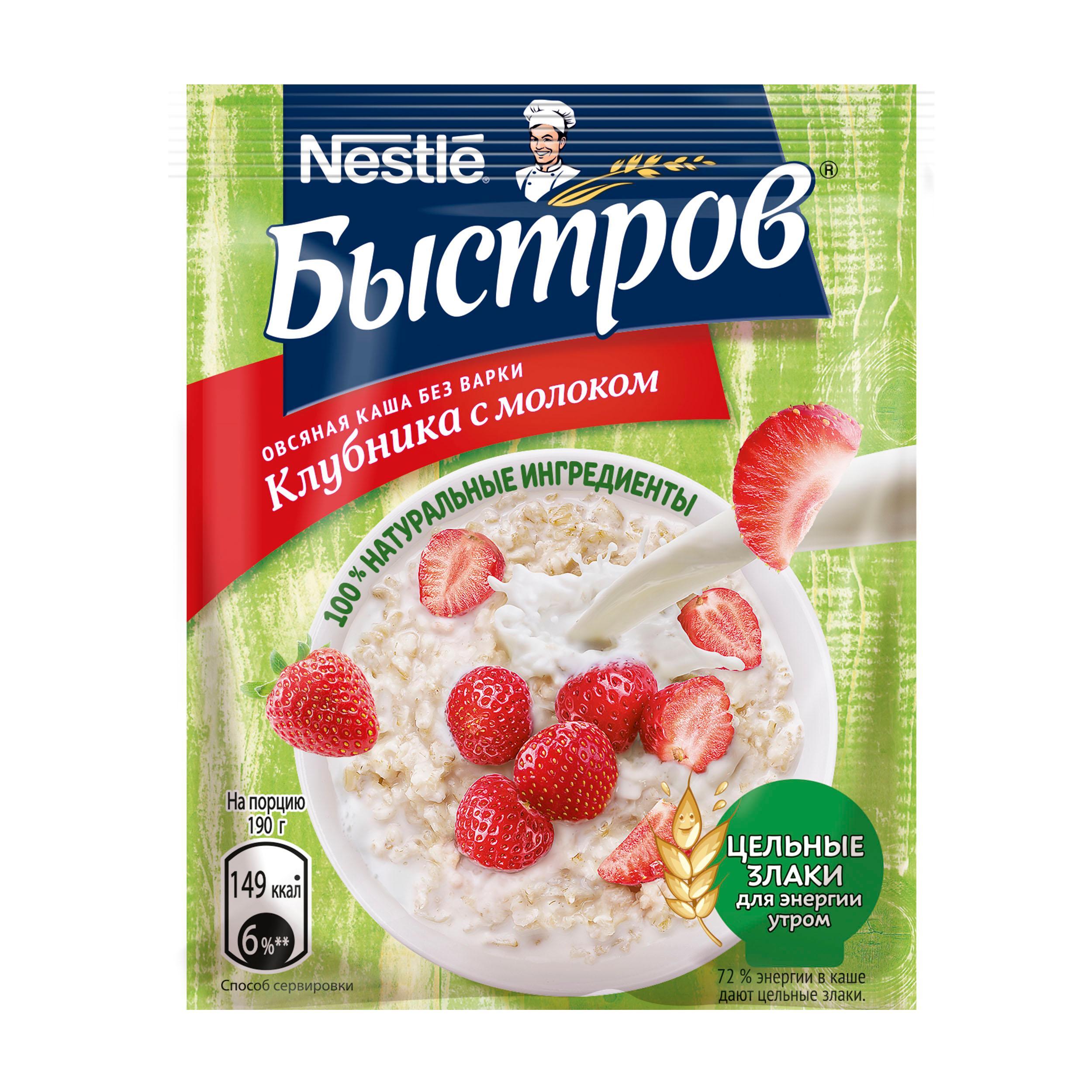 Каша Nestle Быстров клубника с молоком