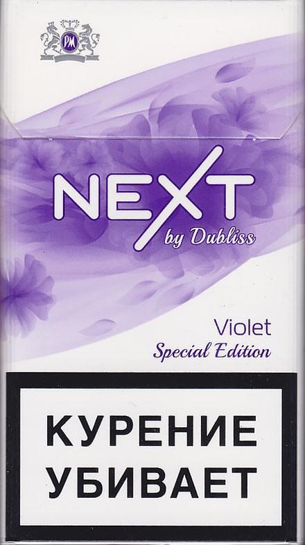 Сигареты Next Violet МРЦ 116