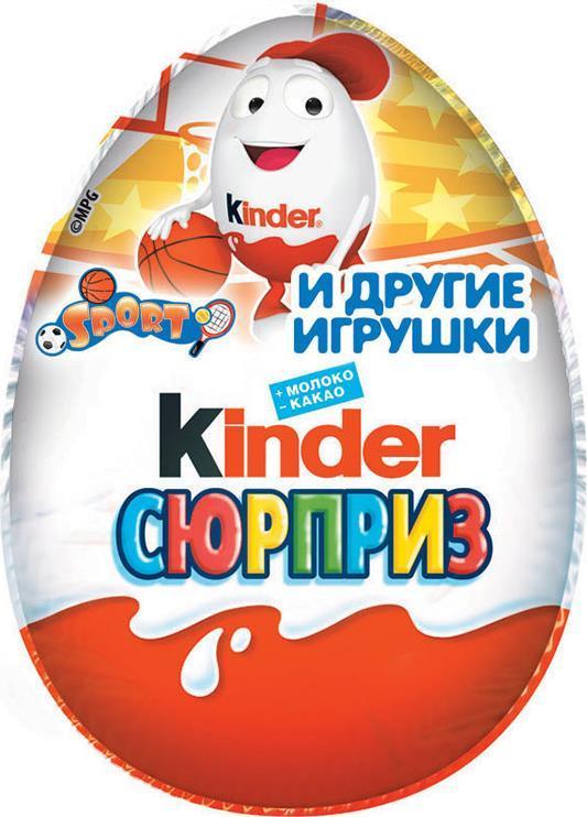 Шоколадное яйцо Kinder Surprise Юбилейная серия