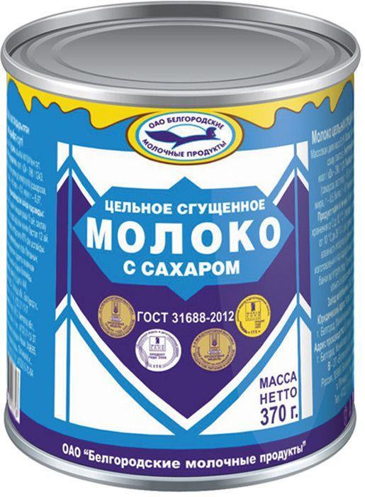 Сгущенка Белогородские молочные продукты с сахаром
