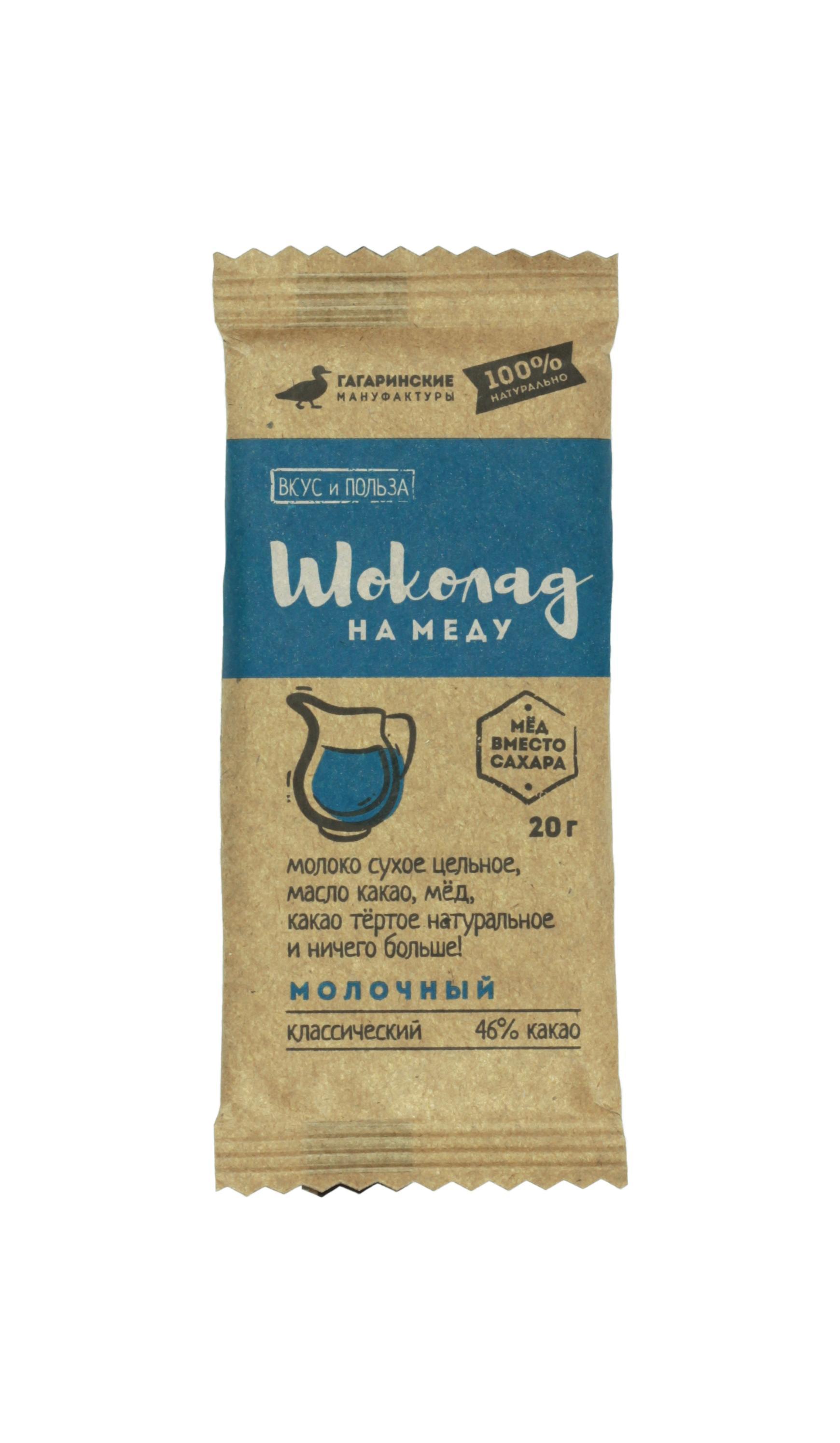 Шоколад Шоколад На Меду ВКУС И ПОЛЬЗА Молочный 46% какао