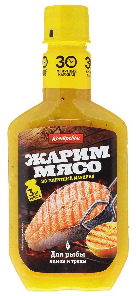Маринад Костровок Жарим мясо Для рыбы Лимон и травы