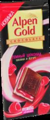 Ш-Д АГ ТЁМНЫЙ МАЛИНА-ЙОГУРТ 20*90Г.