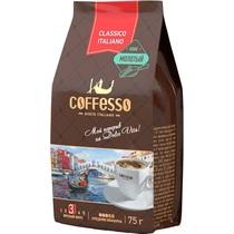 Кофе Coffesso Classico Italiano молотый 75 г.