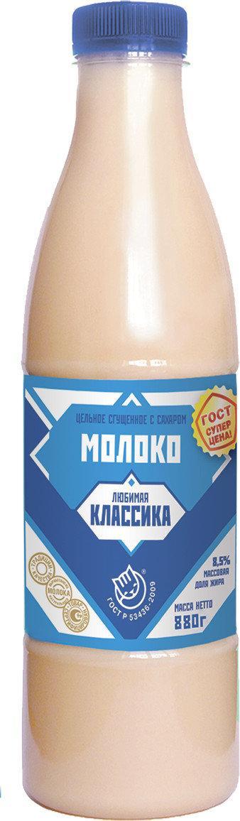 Сгущенное молоко Любимая классика с сахаром 8,5%