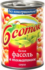 Фасоль белая 6 соток, в томатном соусе, 425 мл (Жестяная банка)